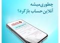 افتتاح حساب آنلاین؛ بدون نیاز به حضور در شعبه
